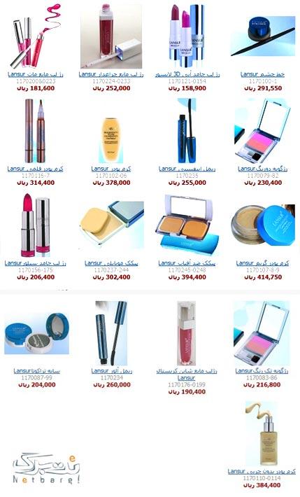قیمت محصولات