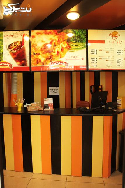رستوران لازانیذ