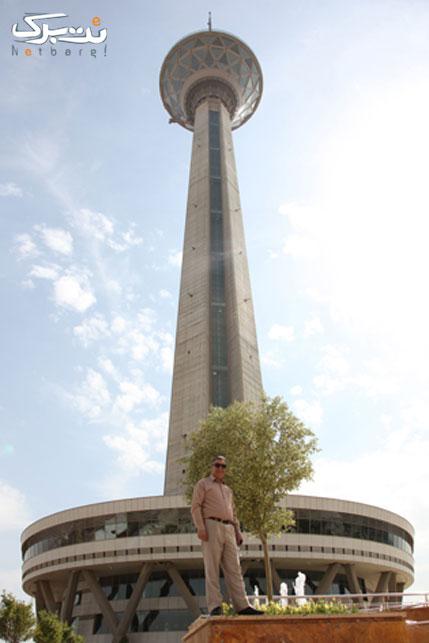 آتلیه برج میلاد