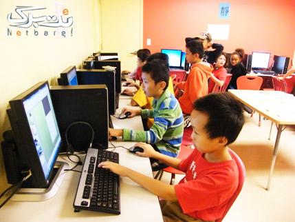 کارگاه آموزشی برنامه نویسی کودکان