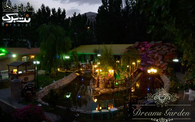 باغ رویاها