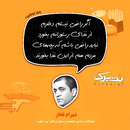شهرام فخار