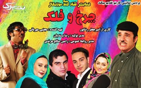 نمایش کمدی و موزیکال چرخ و فلک ویژه عید نوروز
