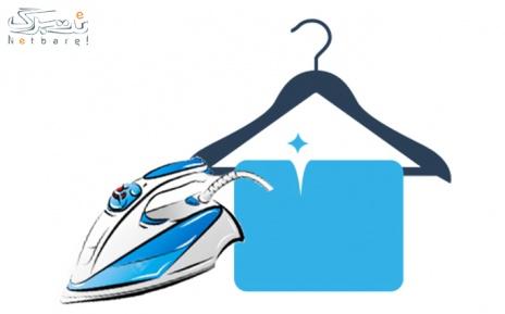 شست و شو پیراهن یا شلوار  در خشکشویی باران