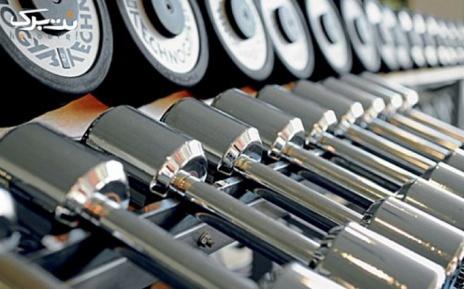 بدنسازی (16 جلسه) مجموعه ورزشی شهید کشوری