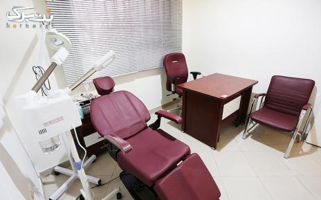 لیزر ناحیه زیربغل در مطب دکتر ولایی