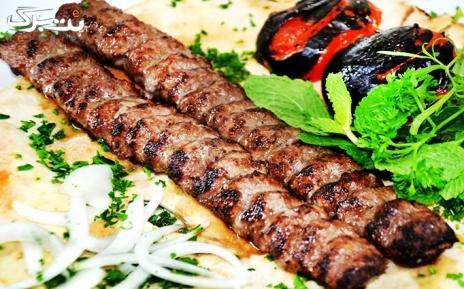 رستوران بین الملل قائم با منو غذا شنبه تا چهارشنبه