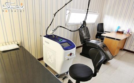 لیزر الکساندرایت 2018 نواحی بدن در مطب دکتر بکائی