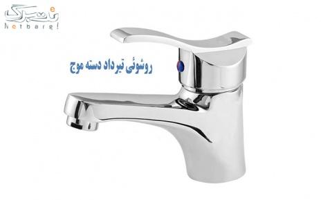 پکیج 3: شیر توالت