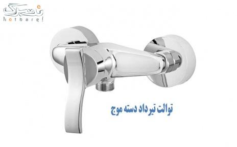 پکیج 6: شیر حمام