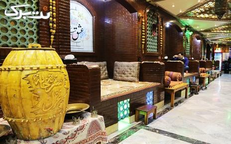 چای و قلیان عربی سوری در سفره خانه سنتی غزل