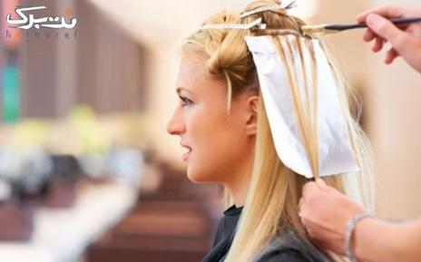 کوتاهی مو در عروس سرای کرانه