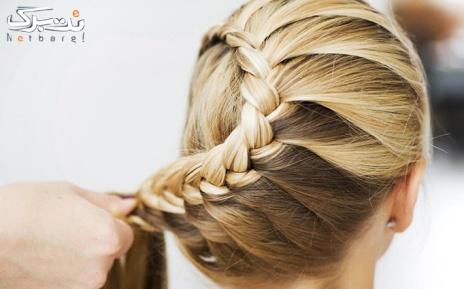بافت مو در آموزشگاه و آرایشگاه عصر هنر