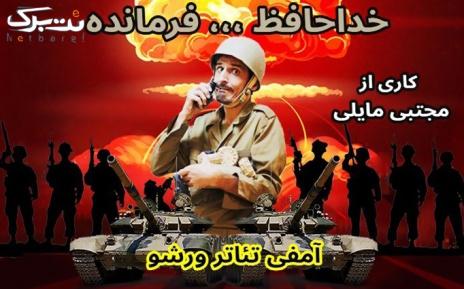 ویژه جشنواره نمایش کمدی خداحافظ فرمانده