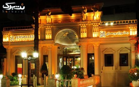 پذیرایی ویژه یلدا (29 آذر) در رستوران سلطنتی ورسای