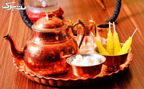 سرویس چای و قلیان در رستوران رستاک