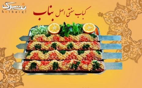پکیج غذایی 103,000 تومانی در کباب سنتی اصل بناب