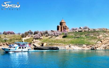 تور نوروزی وان ترکی با هتل 4 ستاره هالدی