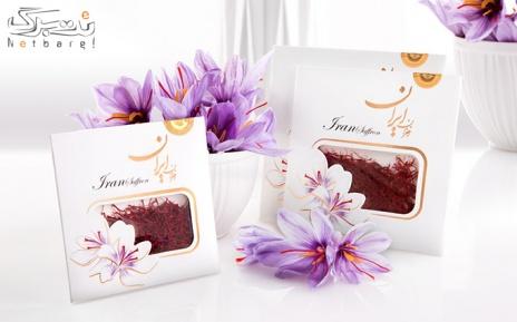 پکیج 3: زعفران یک مثقالی پاکتی