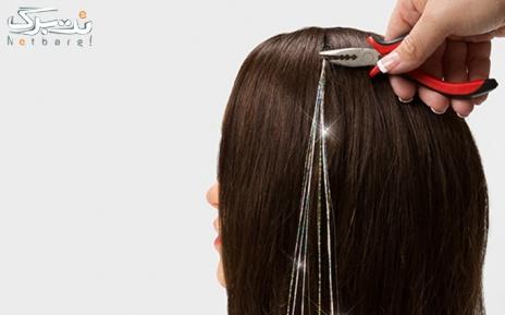 لمه مو در سالن زیبایی سمیرا