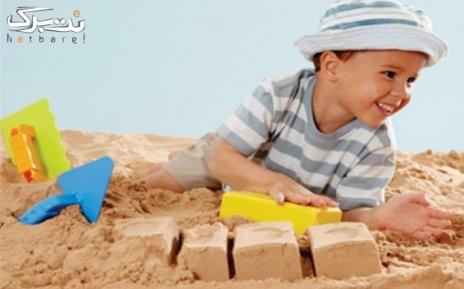 بازی در اتاق شن خانه کودک نانو نی نی