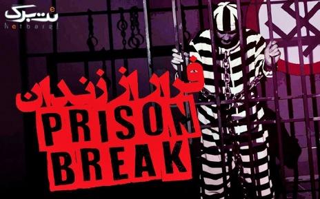 پکیج 2: یک ساعت بازی فرار از زندان (شیفت عصر)