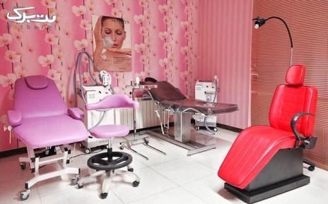 لیزر الکساندرایت نواحی بدن در مطب دکتر پور حسین