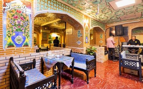 سرویس چای و قلیان دو نفره در رستوران سنتی اصفهان
