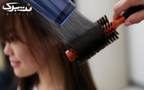 براشینگ مو در آرایشگاه نیکان
