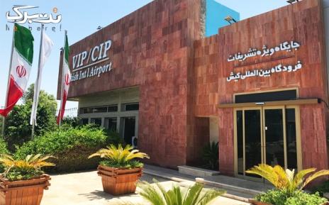 CIP فرودگاه کیش