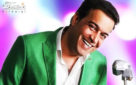 بلیت 40000 تومانی کنسرت مجتبی شاه علی