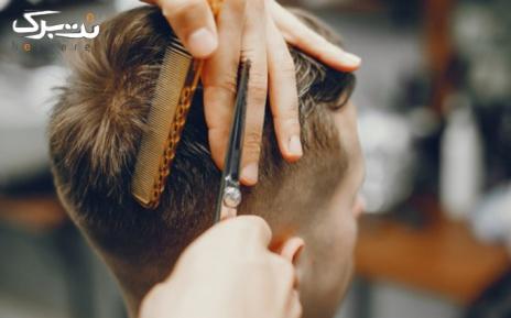 کوتاهی سر مردانه در آرایشگاه شوک کلاب