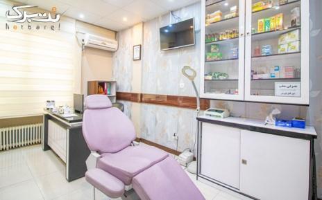 پیرسینگ گوش در مطب دکتر متقی