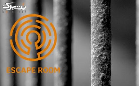بازی در اتاق فرار قلعه ( از ساعت 16/30 الی 23 )