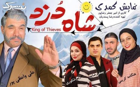 نمایش کمدی شاه دزد شنبه تا چهارشنبه در سینما ایران