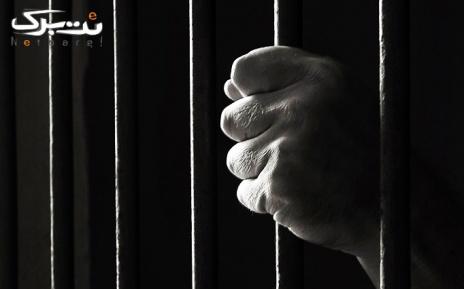 فرار از زندان 1 پنجشنبه و روزهای تعطیل 10 تا 15