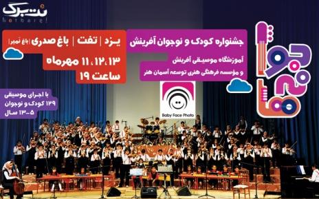 روز 13 مهرماه : کنسرت ارکستر موسیقی کلاسیک در باغ صدری