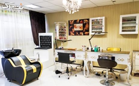 پکیج 1 : مانیکور ناخن در آرایشگاه رزسان