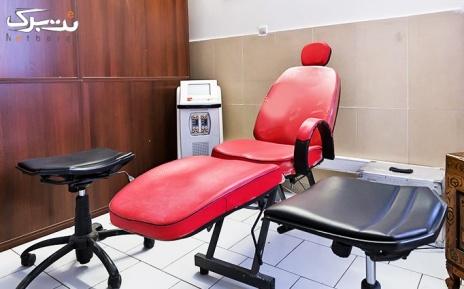 لیزر الکساندرایت زیر بغل در مطب دکتر هراتی