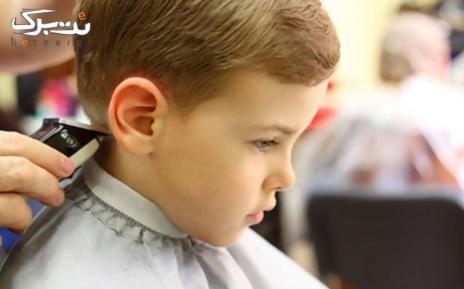 کوتاهی سر کودک در آرایشگاه شوک کلاب