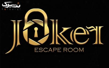 اتاق فرار جوکر بازی کینه آنابل شنبه تا چهارشنبه