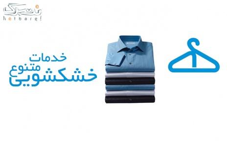 پکیج 7: شست و شو پیراهن یا شلوار