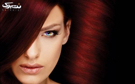 رنگ موی تا سرشانه در آرایشگاه بانو صولتی