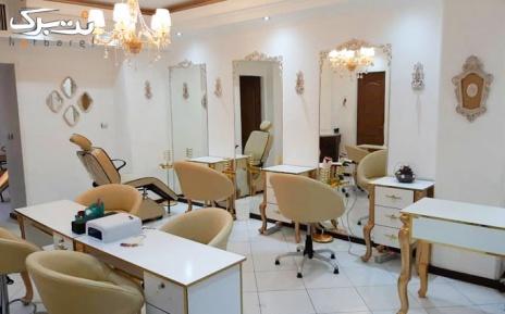 پاکسازی پوست در سالن زیبایی صبا
