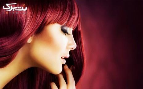 رنگ مو تا سر شانه در آرایشگاه فرزانه