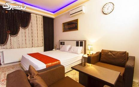 هتل آپارتمان دارالرحمه پکیج 1: اقامت تک ایام عادی