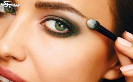 میکاپ ساده در سالن زیبایی فاطیما محسنی