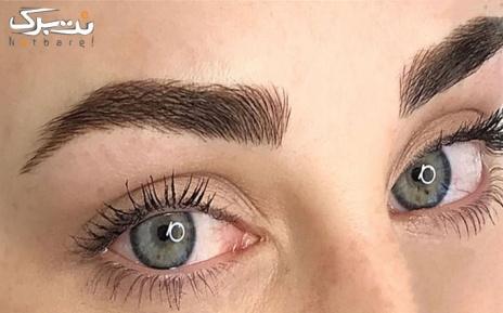 تاتو خط چشم (میکروپیگمنتیشن)