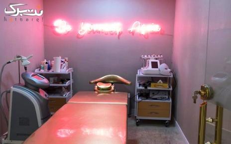 روشن سازی نواحی تیره با لیزر در مطب دکتر ساعدپناه