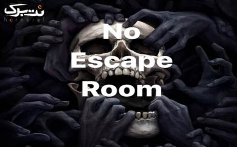 اتاق فرار ترسناک NO ESCAPE ROOM، شنبه تاچهارشنبه